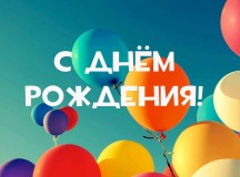 """День рождения главного бухгалтера компании """"Семейные окна"""""""