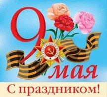 """Поздравляем с Праздником """"День Победы""""!"""