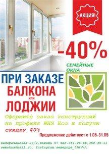 Акция! Скидка на WHS Eco при заказе балкона или лоджии