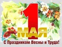 Поздравляем с 1 мая - праздником весны и труда!