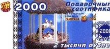 АКЦИЯ!!! Подарочный сертификат на 2 000 рублей!