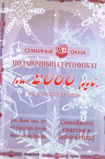 Внимание: старые сертификаты не действительны!