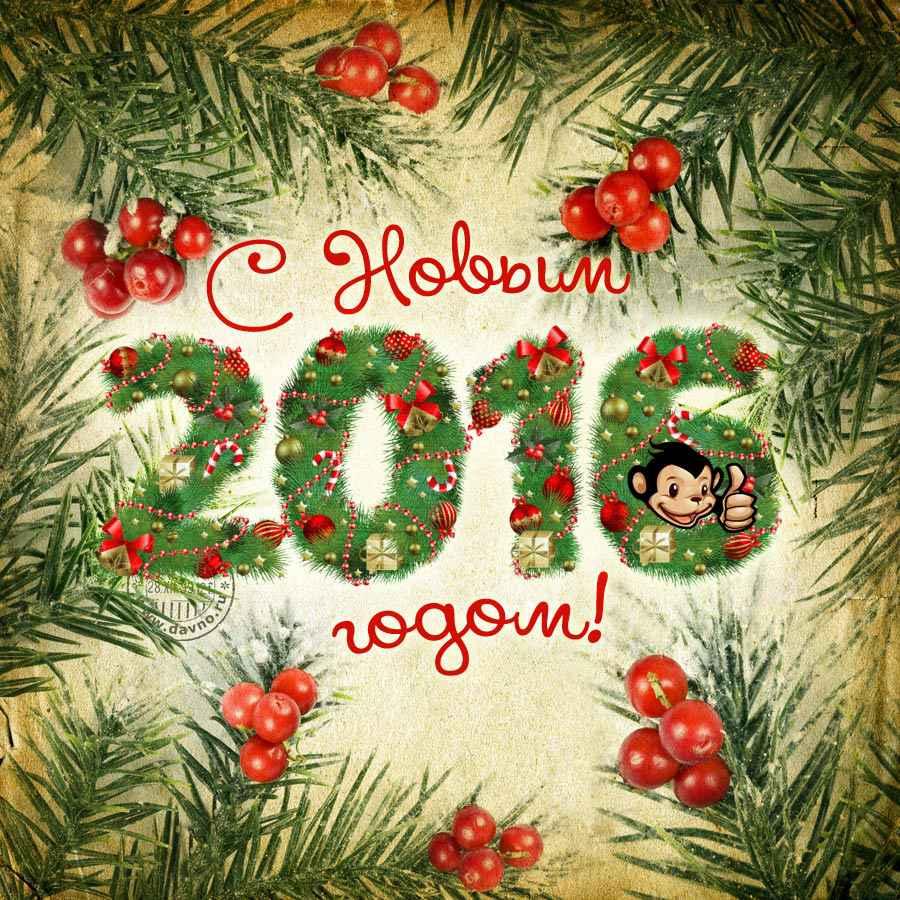 С новым годом 2016